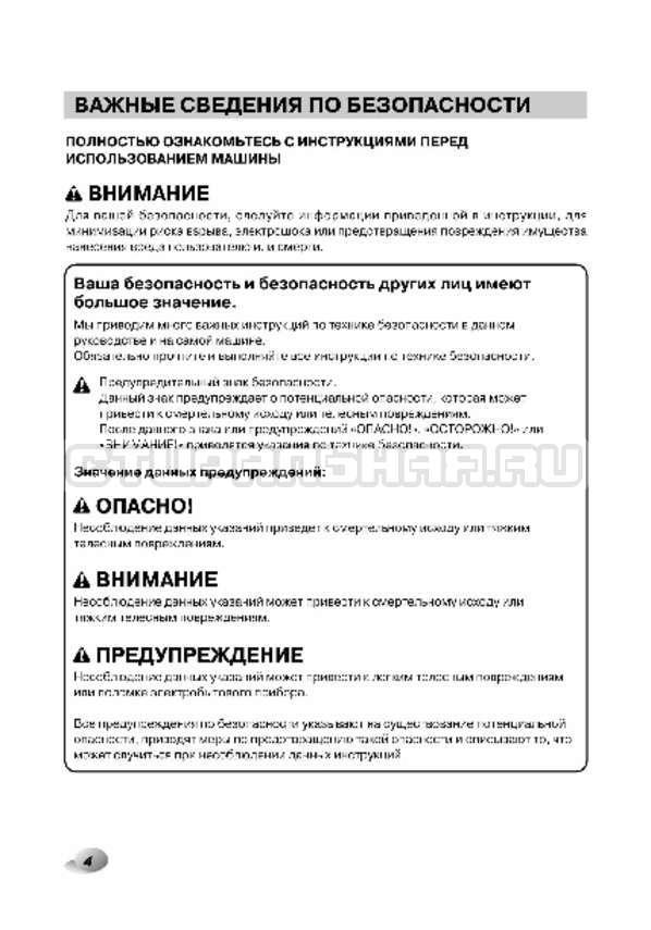 Инструкция LG F1496AD3 страница №4