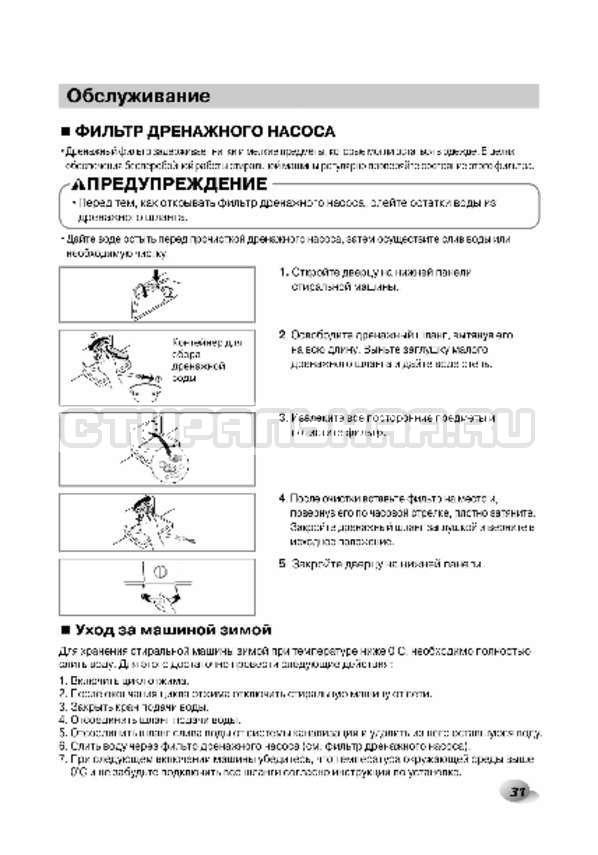 Инструкция LG F1496AD3 страница №31