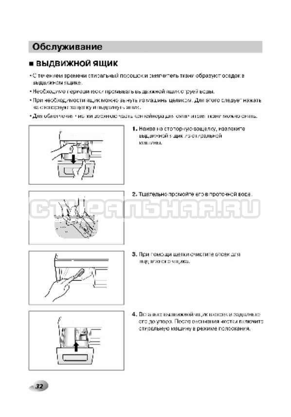 Инструкция LG F1496AD3 страница №32