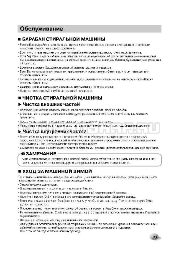 Инструкция LG F1496AD3 страница №33