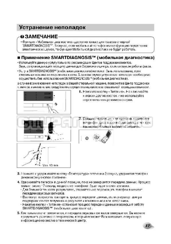 Инструкция LG F1496AD3 страница №37
