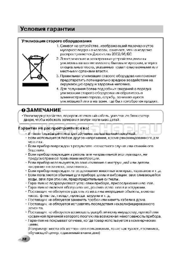 Инструкция LG F1496AD3 страница №38