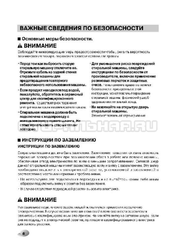 Инструкция LG F1496AD3 страница №6