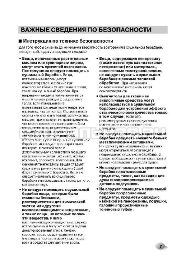 Инструкция LG F1496AD3 страница №7