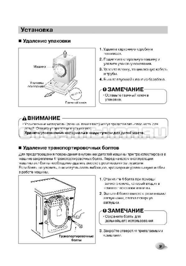 Инструкция LG F1496AD3 страница №9