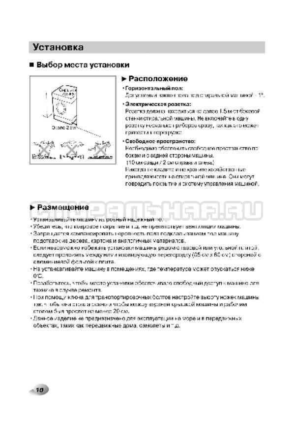 Инструкция LG F1496AD3 страница №10