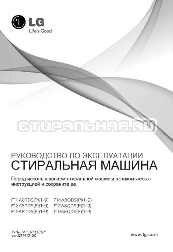 Инструкция LG F14A8TDS страница №2