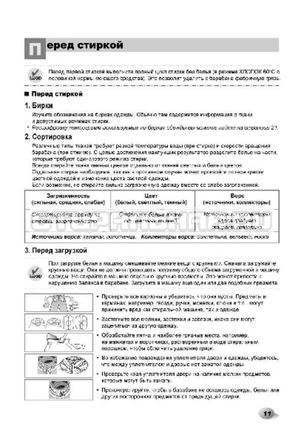 Инструкция LG F14A8TDS страница №12