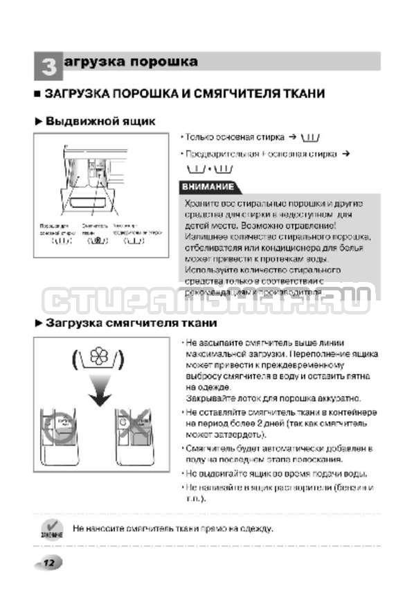 Инструкция LG F14A8TDS страница №13