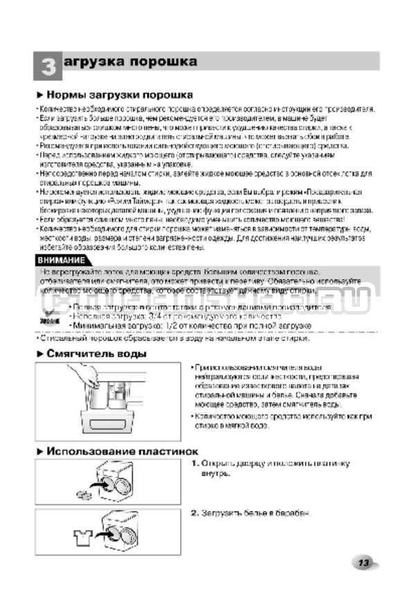 Инструкция LG F14A8TDS страница №14