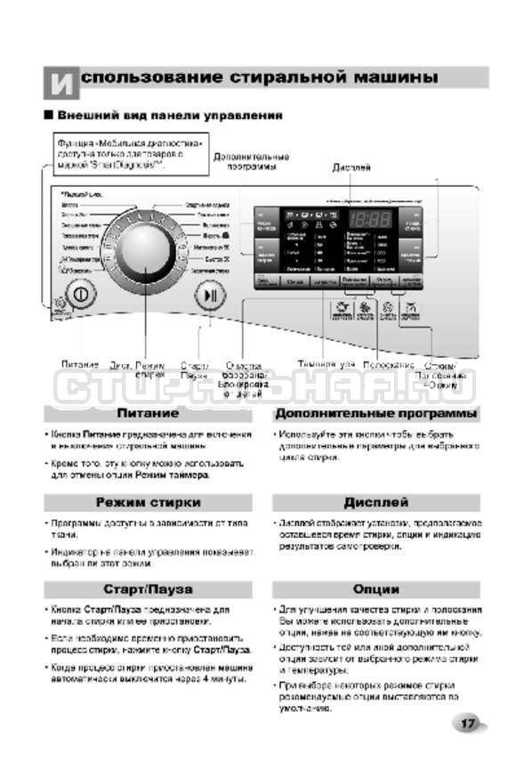 Инструкция LG F14A8TDS страница №18