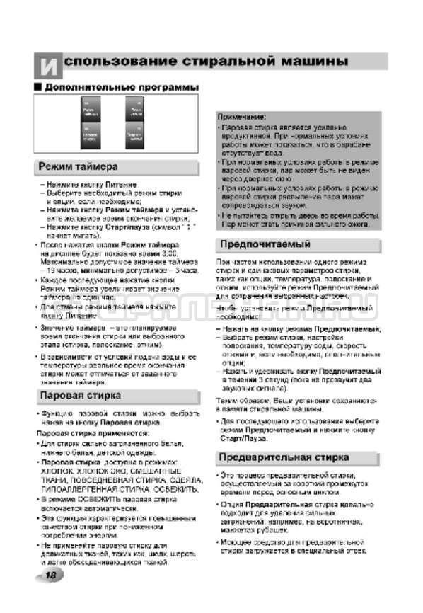 Инструкция LG F14A8TDS страница №19