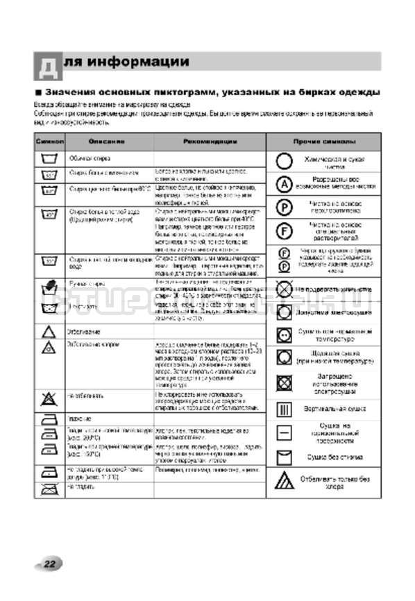 Инструкция LG F14A8TDS страница №23