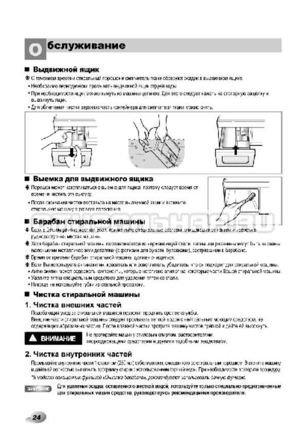 Инструкция LG F14A8TDS страница №25
