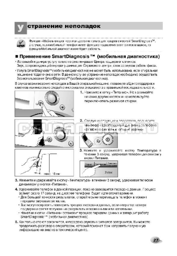 Инструкция LG F14A8TDS страница №28