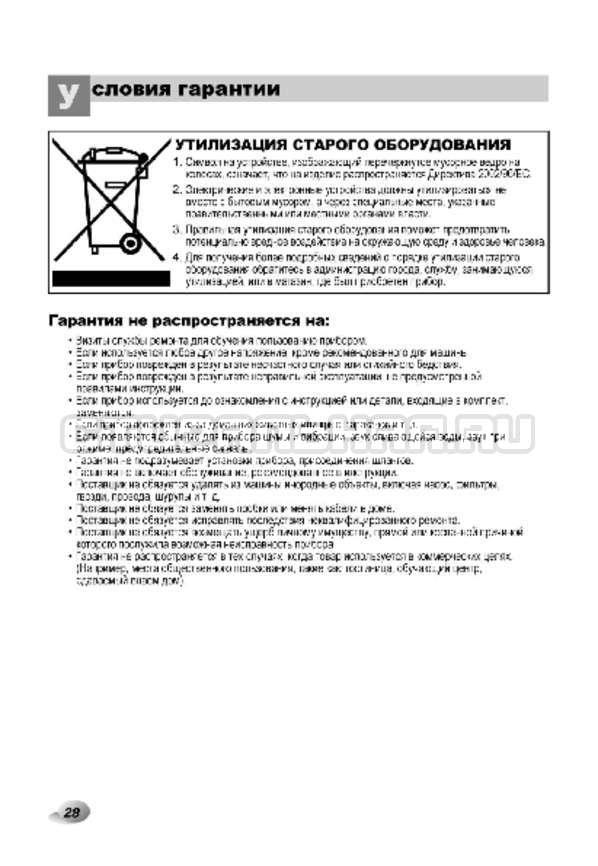 Инструкция LG F14A8TDS страница №29