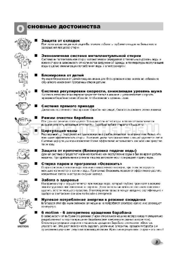 Инструкция LG F14A8TDS страница №4