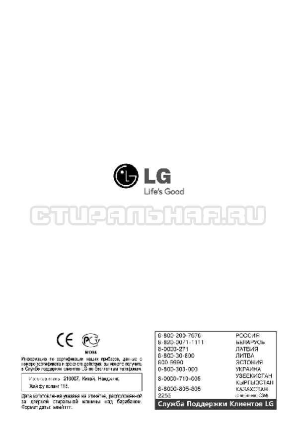 Инструкция LG F14A8TDS страница №33