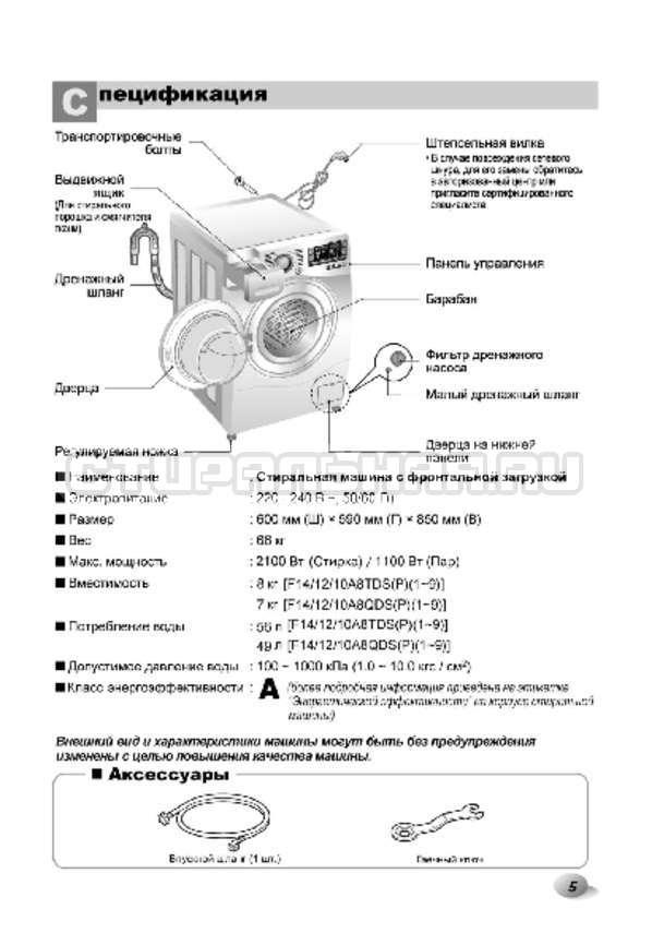 Инструкция LG F14A8TDS страница №6