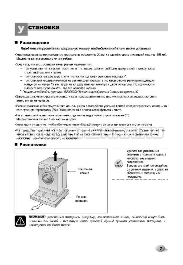 Инструкция LG F14A8TDS страница №8