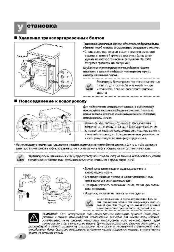 Инструкция LG F14A8TDS страница №9