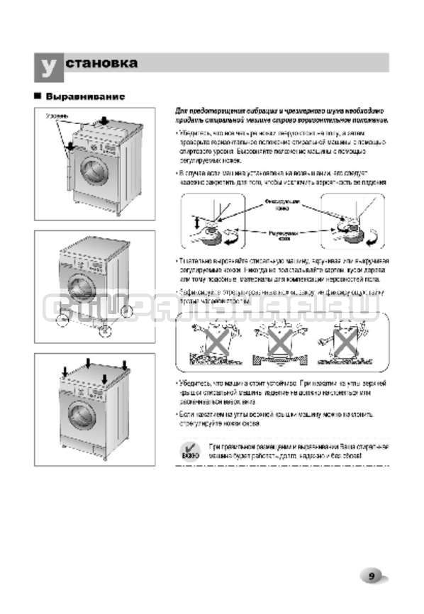 Инструкция LG F14A8TDS страница №10