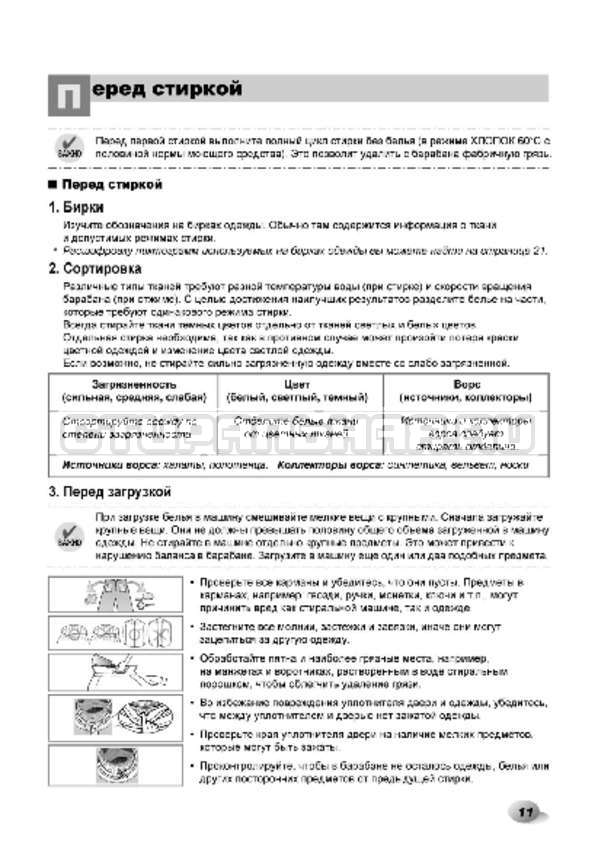 Инструкция LG F14A8TDS5 страница №12