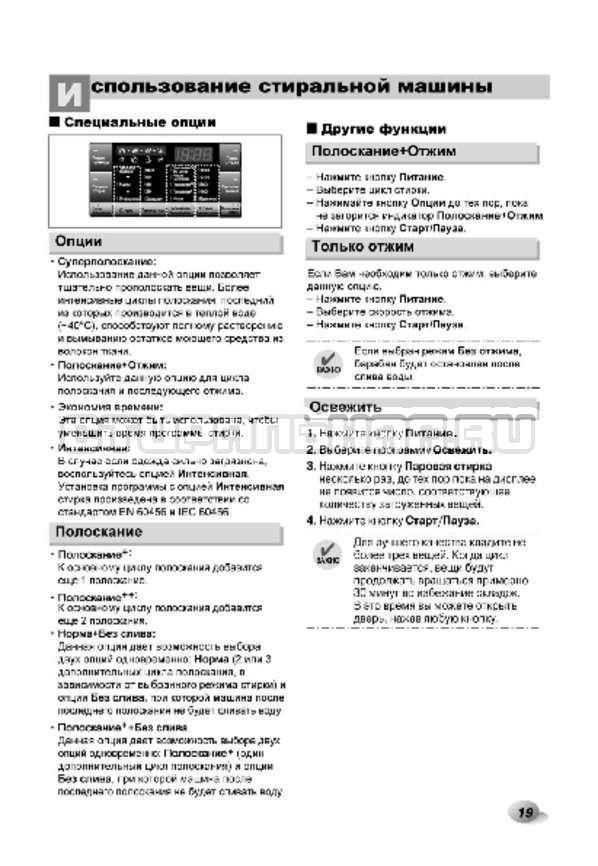 Инструкция LG F14A8TDS5 страница №20