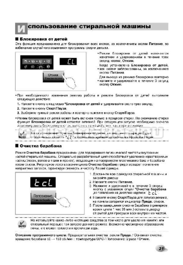 Инструкция LG F14A8TDS5 страница №22