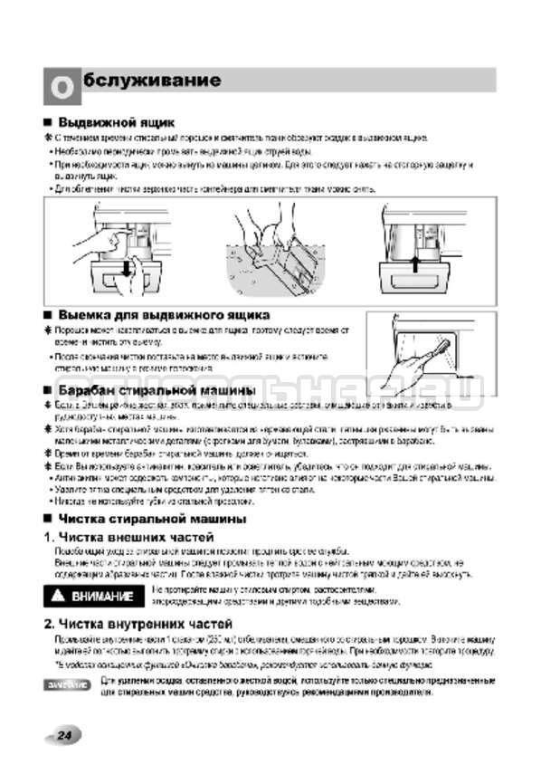 Инструкция LG F14A8TDS5 страница №25
