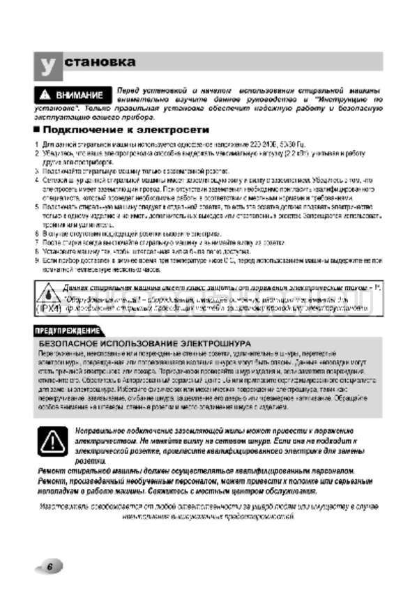 Инструкция LG F14A8TDS5 страница №7