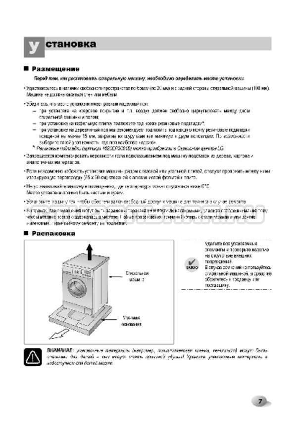 Инструкция LG F14A8TDS5 страница №8