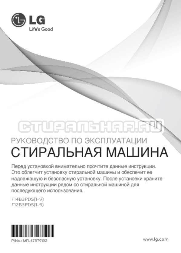 Инструкция LG F14B3PDS страница №1