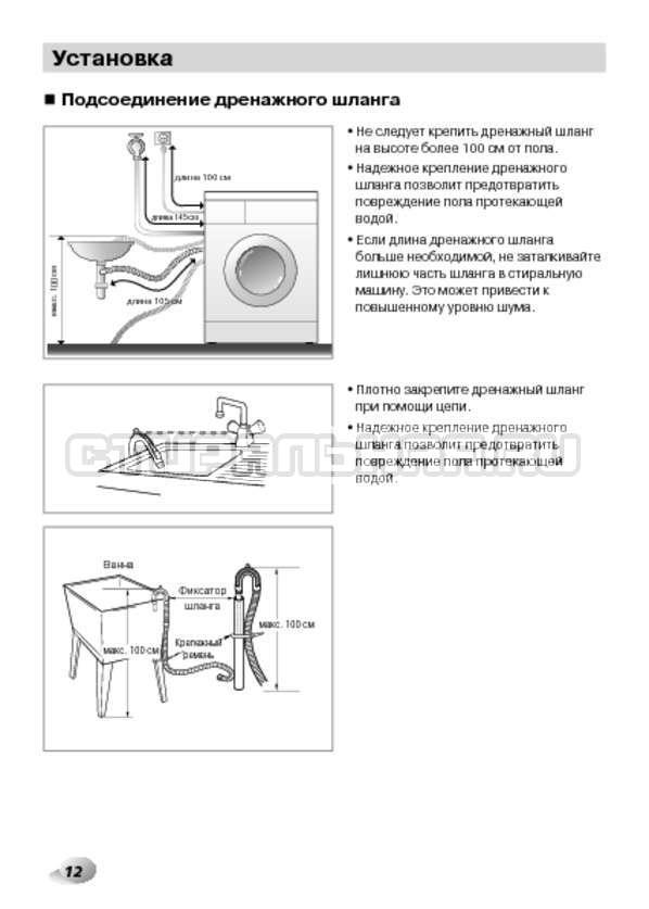 Инструкция LG F14B3PDS страница №12
