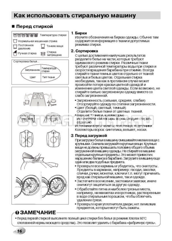 Инструкция LG F14B3PDS страница №16