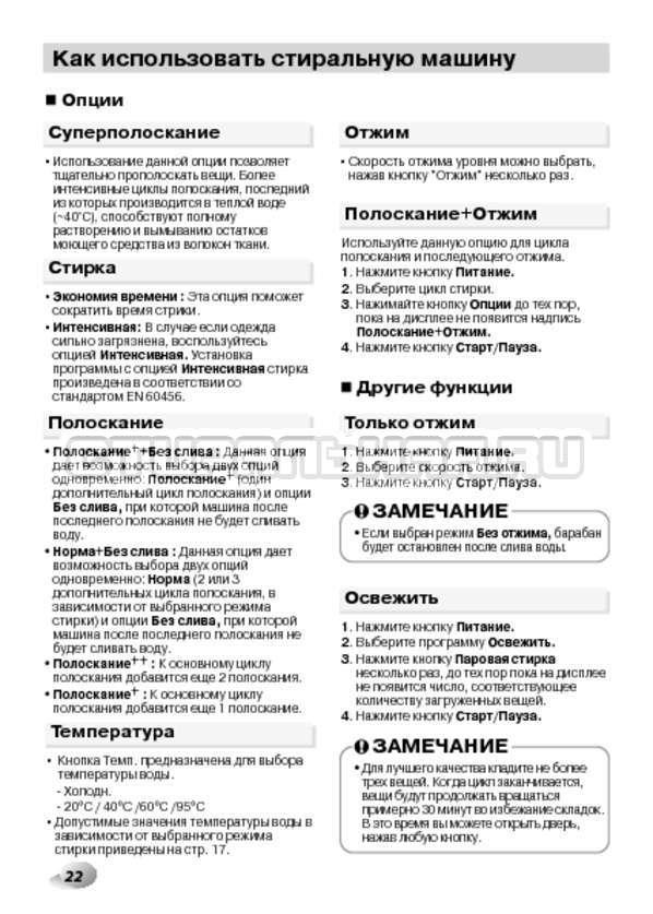Инструкция LG F14B3PDS страница №22