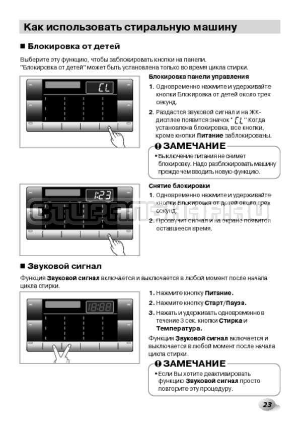 Инструкция LG F14B3PDS страница №23