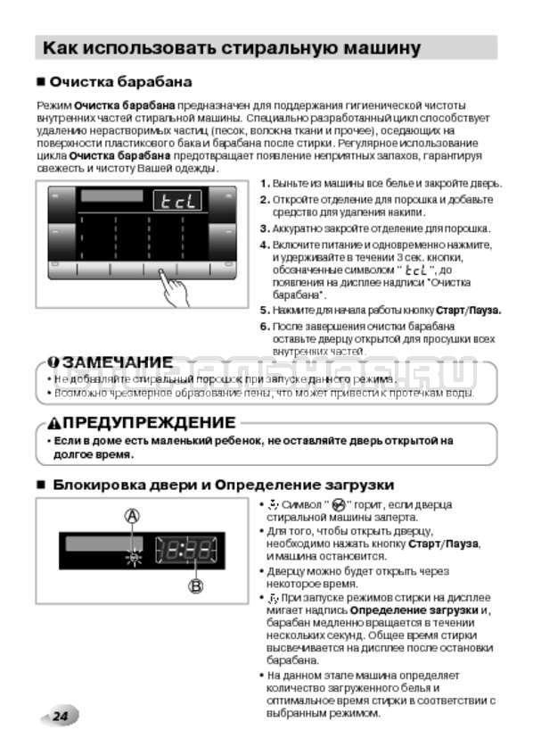 Инструкция LG F14B3PDS страница №24