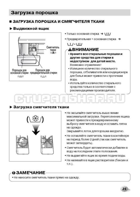 Инструкция LG F14B3PDS страница №25