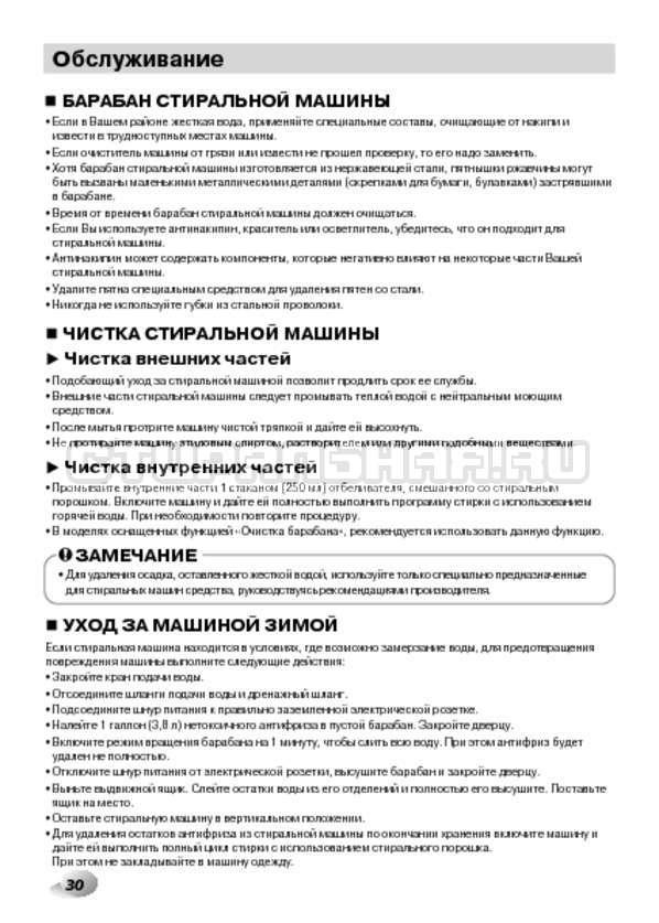 Инструкция LG F14B3PDS страница №30