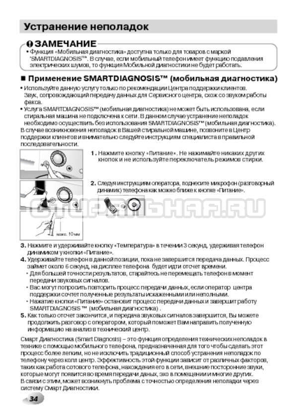 Инструкция LG F14B3PDS страница №34