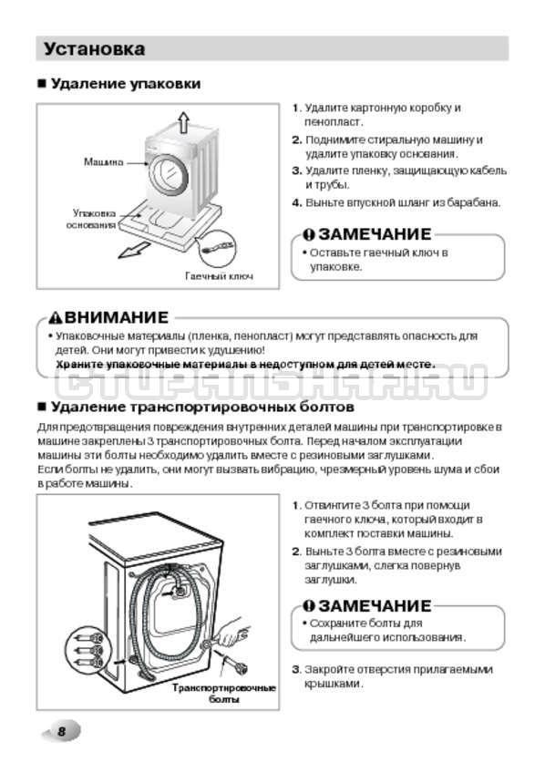 Инструкция LG F14B3PDS страница №8