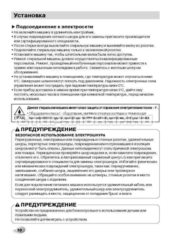 Инструкция LG F14B3PDS страница №10
