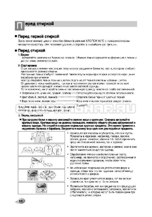 Инструкция LG F80B8MD страница №11