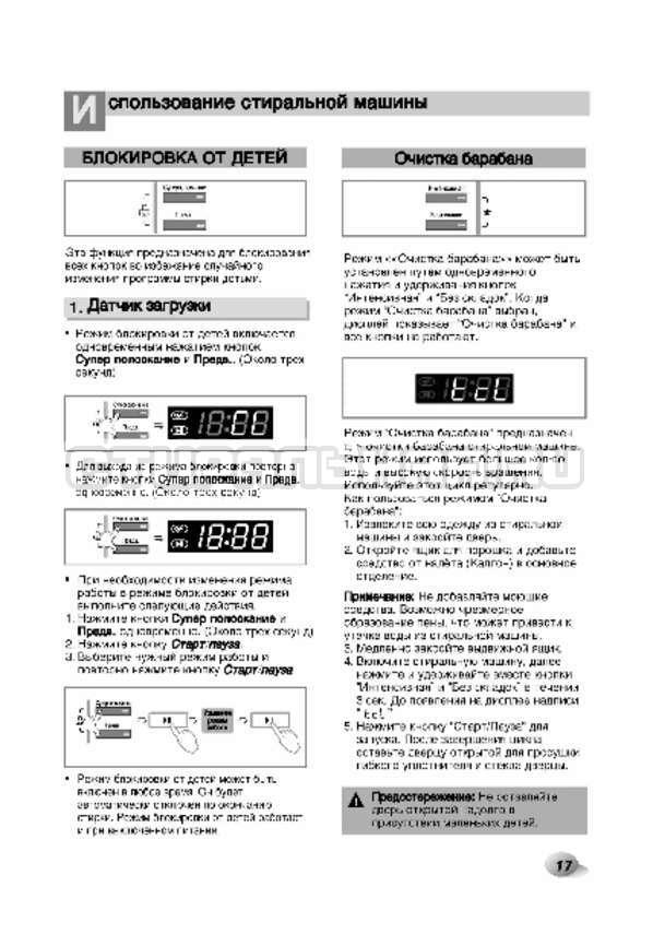 Инструкция LG F80B8MD страница №18