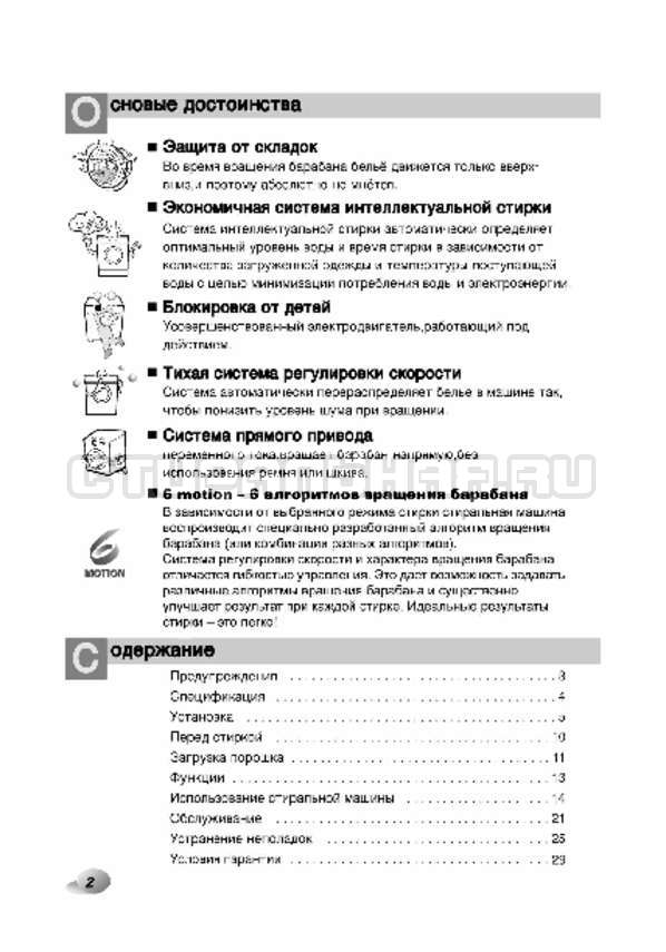 Инструкция LG F80B8MD страница №3