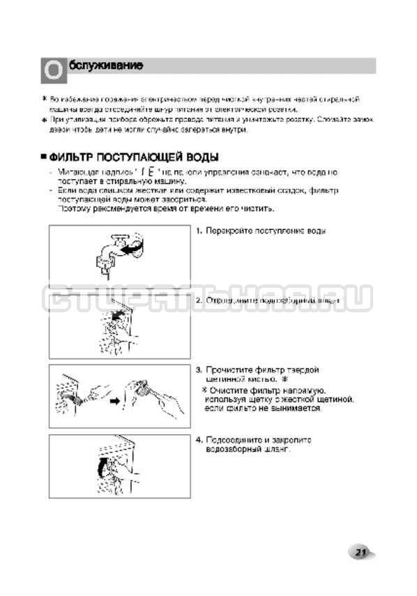 Инструкция LG F80B8MD страница №22