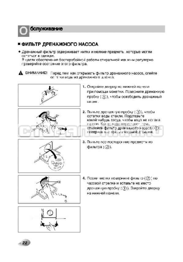 Инструкция LG F80B8MD страница №23