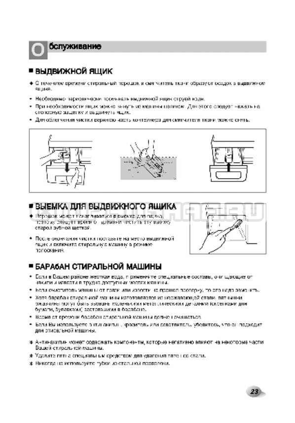 Инструкция LG F80B8MD страница №24