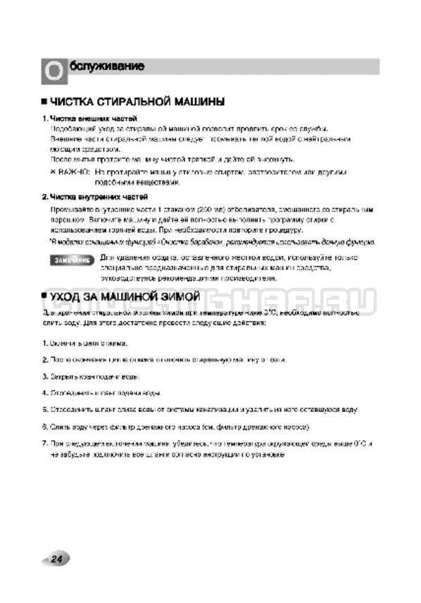 Инструкция LG F80B8MD страница №25